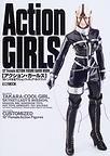 アクション・ガールズ―12インチ女性アクションフィギュア・ガイドブック
