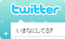 081217_twitter.jpg