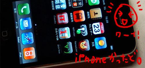Dal iPhone